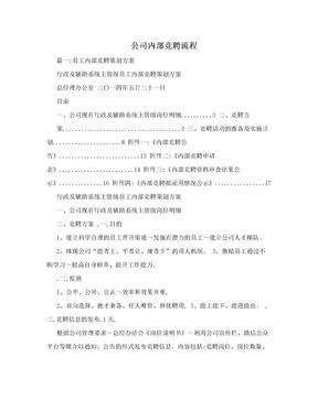 公司内部竞聘流程.doc