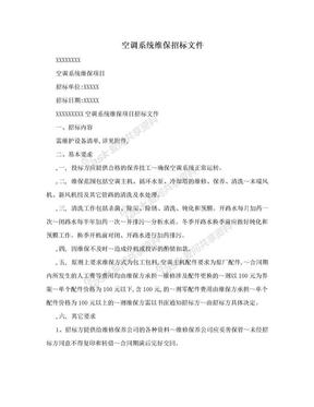 空调系统维保招标文件.doc