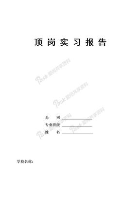 工程造价专业顶岗实习报告.doc