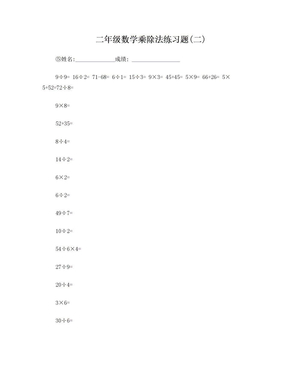 小学二年级数学乘除法练习题.doc