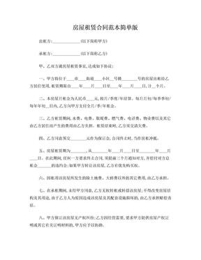 房屋租赁合同范本简单版.doc