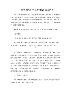 柳永《雨霖铃-寒蝉凄切》意象解析.doc