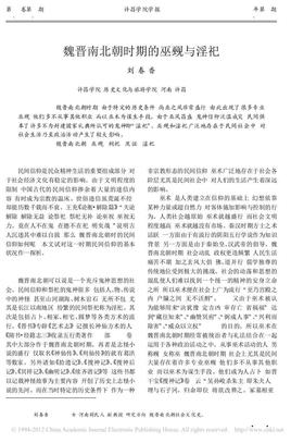 魏晋南北朝时期的巫觋与淫祀_刘春香.pdf