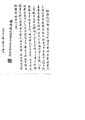秘传疏经术.pdf