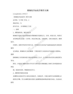 精细化学品化学教学大纲.doc