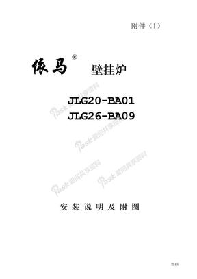 新建文件夹JLG20-BA01 壁 挂 炉安装说明.doc