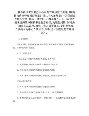 城西社区卫生服务中心退药制度.doc