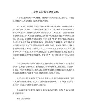 斯坦福监狱实验观后感.doc