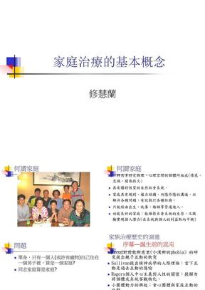家庭治疗的基本概念.ppt