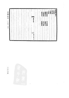 康熙广宁(北镇)县志.doc