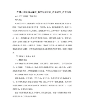 农村小学防溺水课题_教学案例设计_教学研究_教育专区.doc