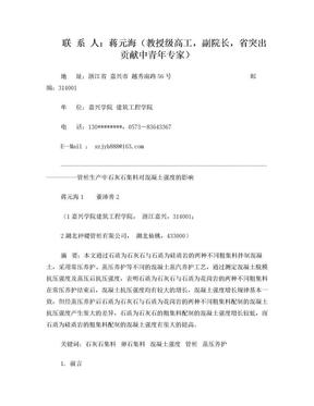 石灰石集料对混凝土强度的影响-蒋元海-2011.6.22
