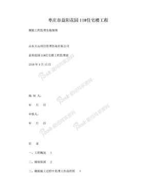 004钢筋工程监理实施细则.doc