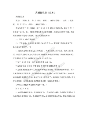 离婚协议书(范本).doc