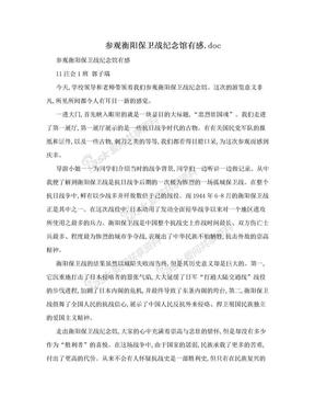 参观衡阳保卫战纪念馆有感.doc.doc