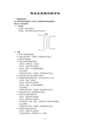 互感器试验方法--电流互感器.doc