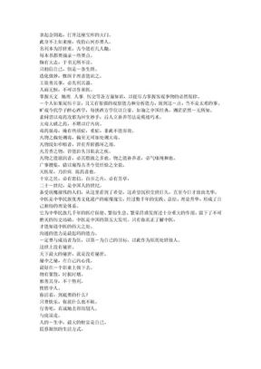 金老中医读书手札.doc