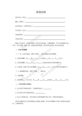 劳动合同模板.doc