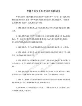 保健食品安全知识培训考核制度.doc