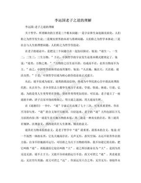李远国老子之道的理解.doc