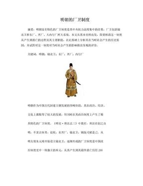 明朝的厂卫制度.doc