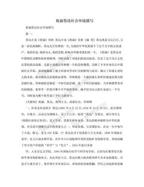 祝福鲁迅社会环境描写.doc