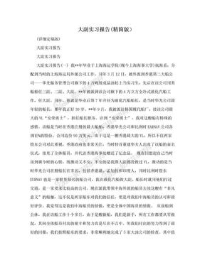 大副实习报告(精简版).doc