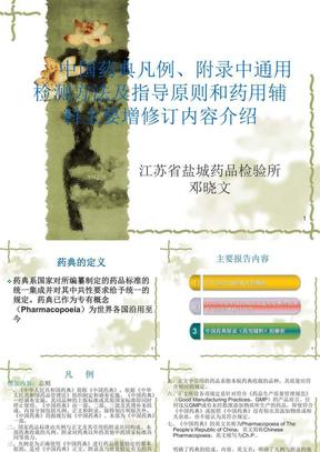 中国药典凡例、附录中通用检测方法及指导原则和药用辅料主要增修订内容介绍-邓晓文.ppt