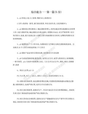 注册消防工程师综合能力考点总结.doc
