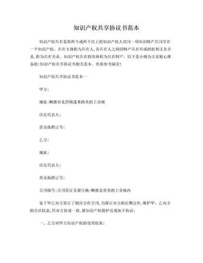 知识产权共享协议书范本.doc