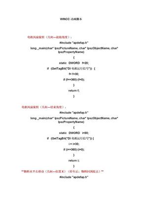 WINCC动画脚本集萃.doc