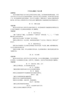 当代北京概况.doc