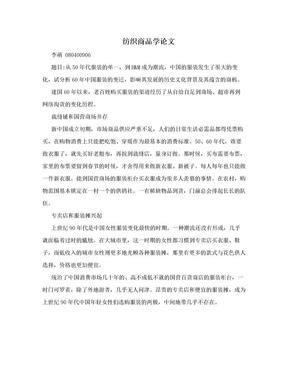 纺织商品学论文.doc