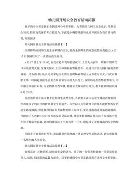 幼儿园开展安全教育活动简报.doc