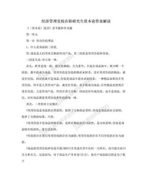 经济管理党校在职研究生资本论答案解读.doc