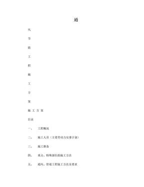 通风节能工程.doc