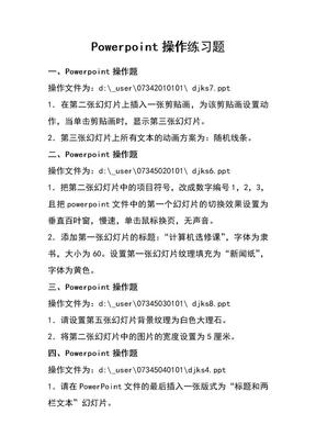 Powerpoint操作练习题.doc