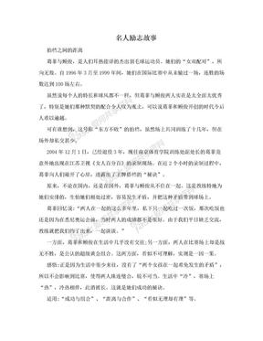 名人励志故事.doc
