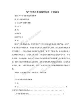 汽车氧传感器的故障检测  毕业论文.doc