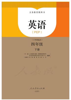 2020PEP四年级英语下册电子课本.pdf