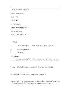 XX公司开业酒会策划方案.doc