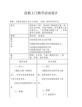 送教上门教案.pdf