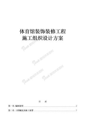 (最新版)体育馆装饰装修工程施工组织设计方案.docx