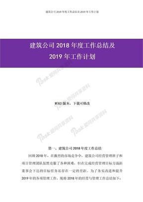 建筑公司2018年度工作总结及2019年工作计划.doc