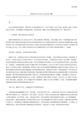 绩效考核工作年终个人总结【三篇】.docx.docx