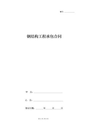 钢结构工程承包合同协议书范本 通用版-在行文库.doc