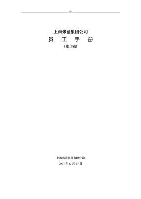 公司新员工手册.doc