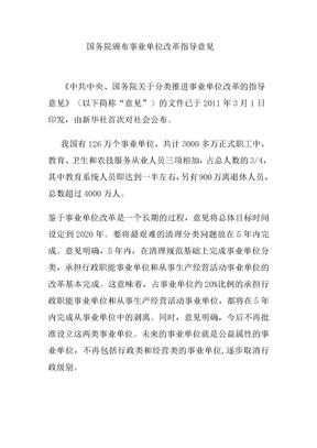 国务院发布事业单位改革方案.doc
