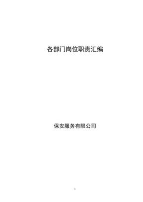 保安服务有限公司岗位职责管理制度汇编.doc