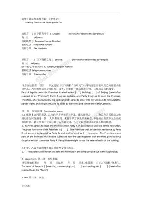 高档公寓房屋中英文租赁合同.doc